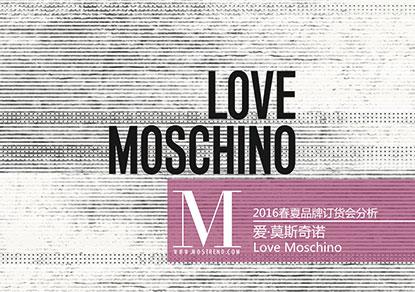 Love Moschino是具有创造力、智慧和讽刺意味的品牌,它综合了各种爱的特质:热情, 感性以及亲热。其命名与新季产品一脉相承。本季比较突出的潮流元素是高彩度色系与大陆板块图形、视错感3D船锚图案等。