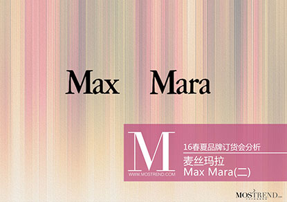 """本次Max Mara延续以往所强调设计精良、裁剪适度的设计理念,色调饱和度极高,色泽鲜艳、明亮活泼;图案以印花的形式呈现出随意有趣的布料质感;细节多采用飘逸流动的荷叶边装饰、性感却不失优雅的扁""""O""""型系蝴蝶结领型、富有肌理感的层叠设计手法、简洁干练的衬衫领和手工钉珠等。"""