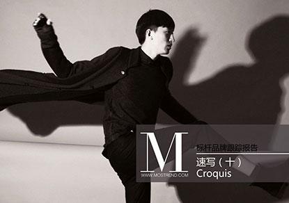 本季Croquis在适应季节变化与穿着舒适的条件下,以基本的款式廓形为主,打破经典的理念,在保持版式及男性线条的同时加入新的设计元素,而局部细节的变化使整体更加的突出品牌简洁时尚的设计理念。
