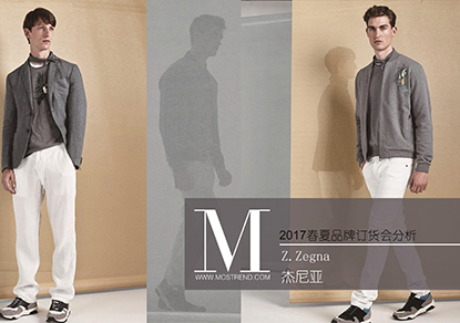 Z.Zegna作为著名顶级男装集团 Ermenegildo Zegna(杰尼亚)旗下的副线品牌,Z Zegna坚持打造年轻、时尚的风格,注重比例及剪裁,巧妙平衡了感性成熟的气质与硬朗阳刚的男子气概,Z Zegna提供原创的设计,将款式设计与面料创新相结合,在展现绅士形象的同时也不忘追求新奇个性。西装堪称剪裁一流,亦庄亦谐的风格令许多成功男士对其十分青睐。