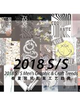 《Mostrend》2018春夏男裝圖案工藝趨勢