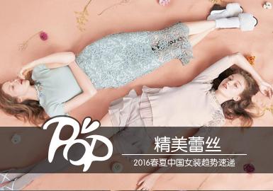 2016春夏中国女装趋势速递--精美蕾丝