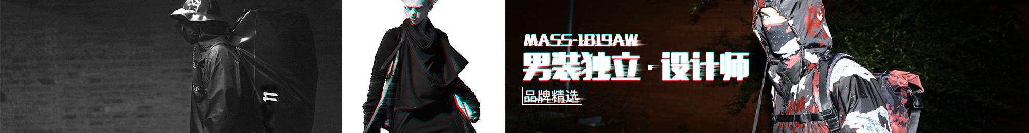 MASS-1819AW男装独立设计师品牌精选