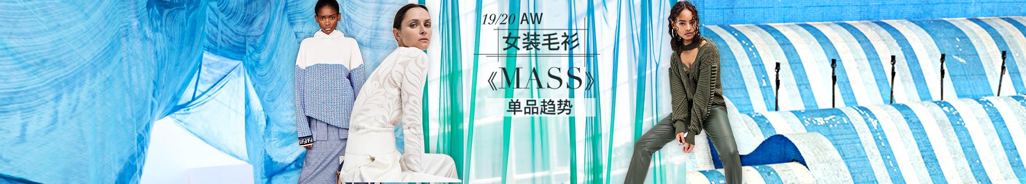 《MASS》19/20秋冬女裝毛衫單品趨勢