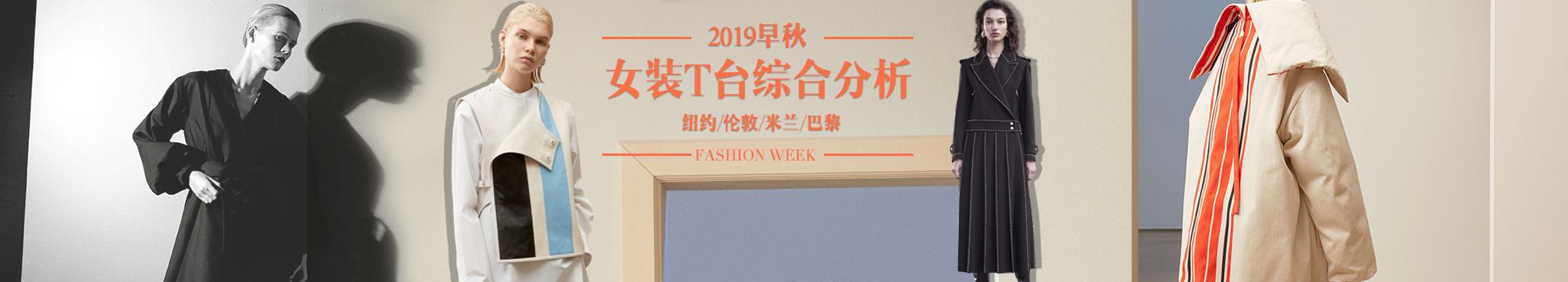 2019早秋女装T台综合分析
