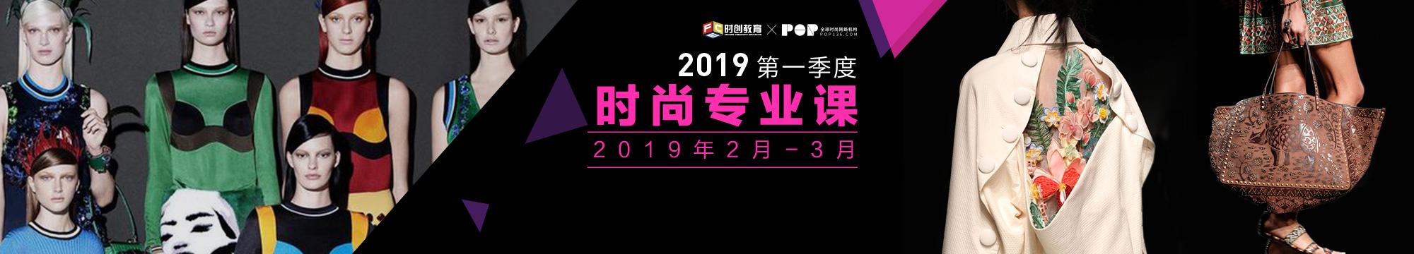 2019年第一季度时尚专业课