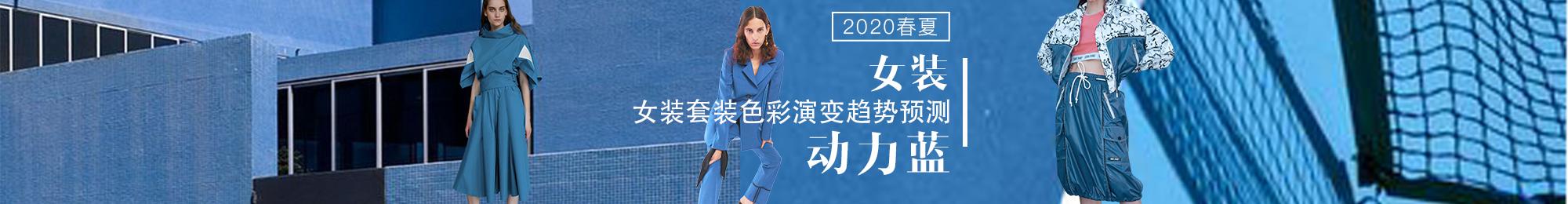 2020春夏女裝套裝色彩演變趨勢預測--動力藍