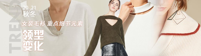 20/21秋冬女装毛衫工艺趋势--领部重点设计