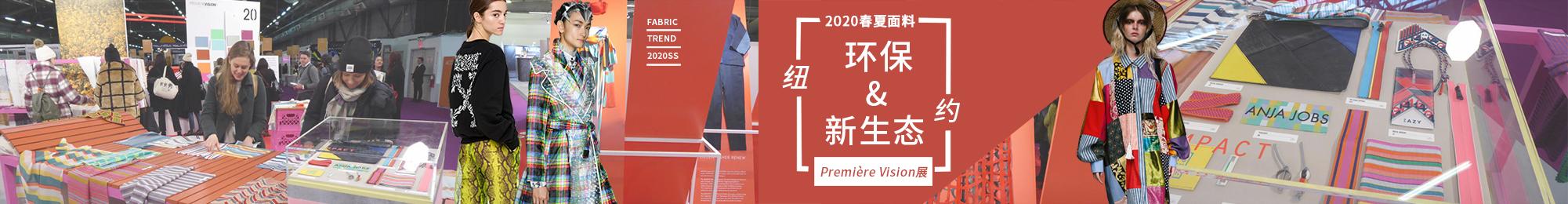 环保新生态 -- 2020春夏纽约Première Vision展女装面料分析