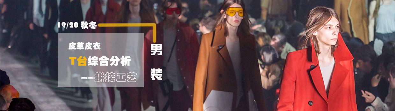19/20秋冬男装皮草皮衣T台综合分析--拼接工艺