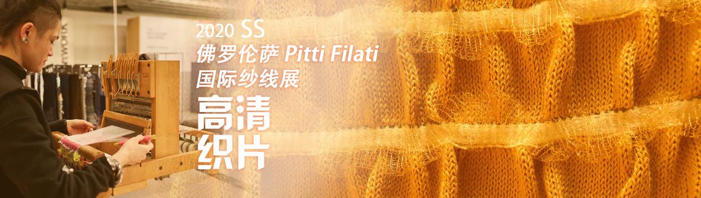 2020?#21512;?#20315;罗伦萨Pitti Filati国际纱线展趋?#21697;?#26512;