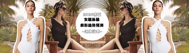 2020?#21512;?#22899;装泳装廓形趋势预测--连体泳衣