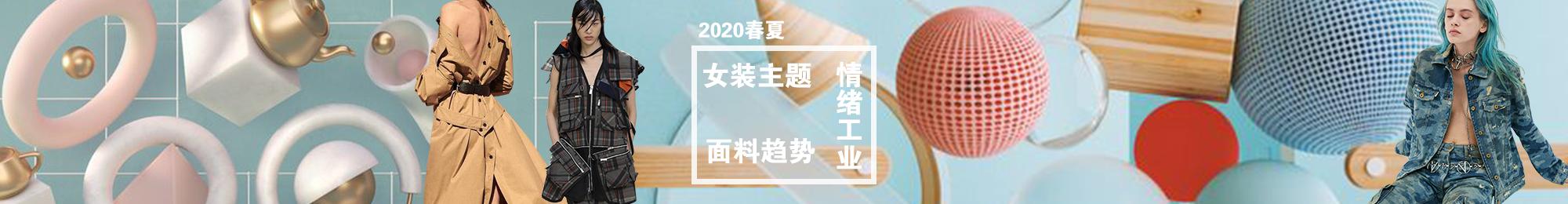 情緒工業--2020春夏女裝主題面料趨勢預測