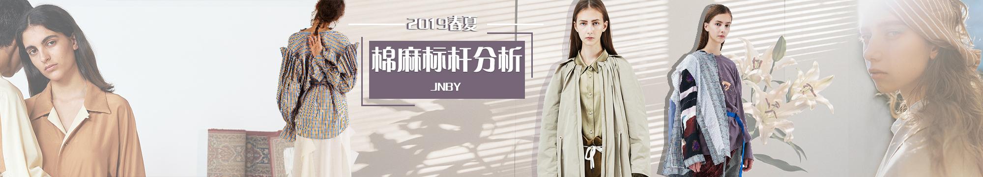 2019?#21512;?#22899;装棉麻标杆品牌分析--JNBY
