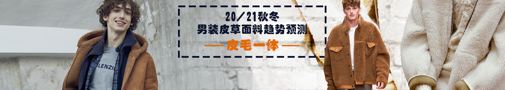 皮毛一体--20/21秋冬男装皮草面料趋势预测
