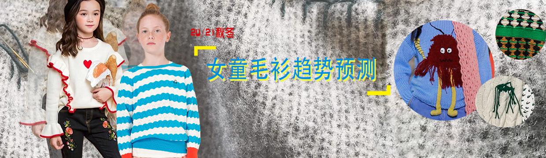 20/21秋冬女童毛衫工艺趋势预测