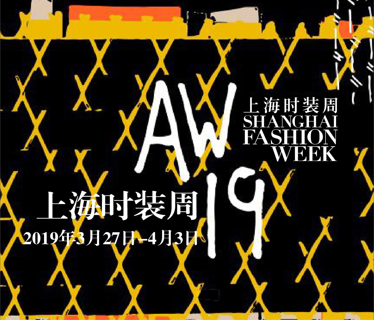 2019秋冬上海时装周