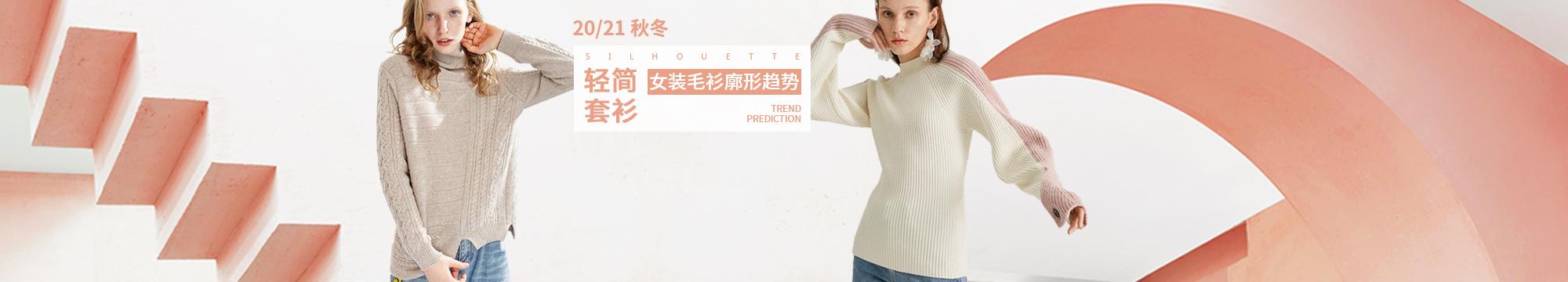 轻简?#21672;?-20/21秋冬女装毛衫廓形趋势预测