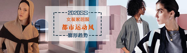 都市运动风--2020?#21512;?#22899;装家居服廓形趋势预测
