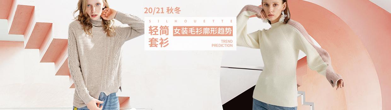轻简套衫--20/21秋冬女装毛衫廓形趋势预测