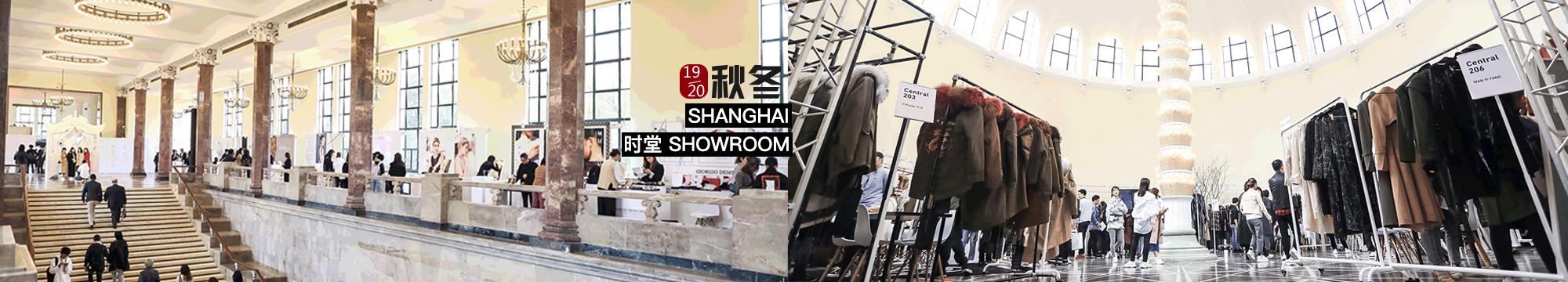 1920秋冬SHANGHAI时堂SHOWROOM