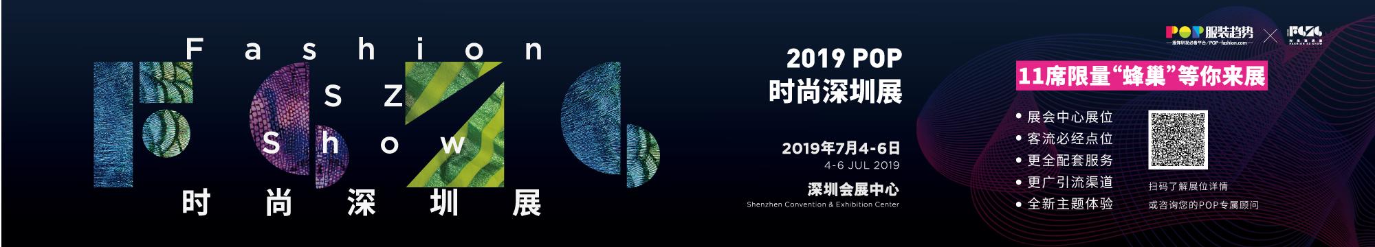 时尚深圳展