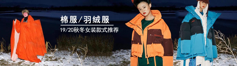 19/20秋冬女装棉服/羽绒服款式推荐