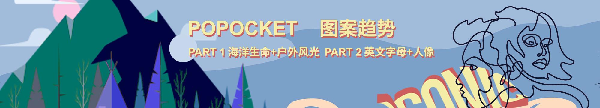 20/21秋冬女装图案趋势预测--独角兽奇缘