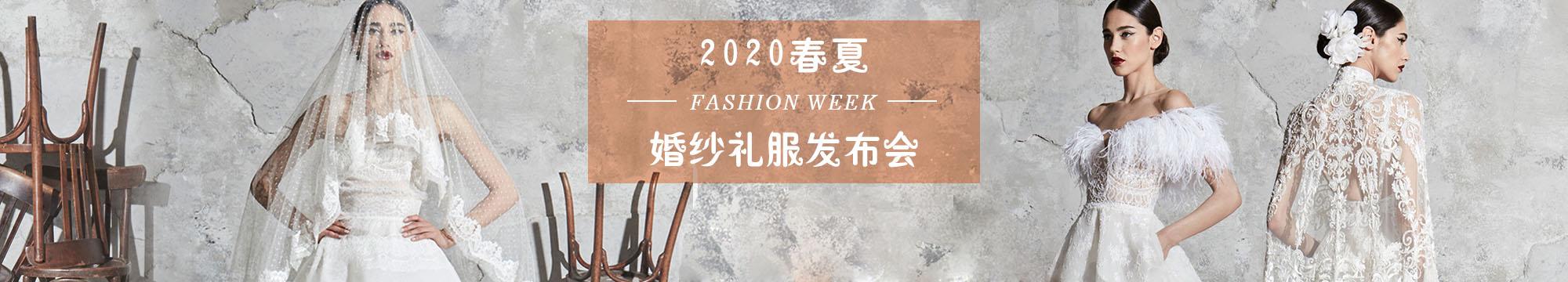 2020春夏婚纱礼服发布会