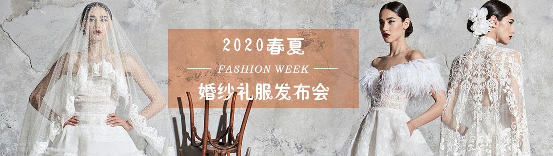 2020?#21512;?#23130;纱礼服发布会