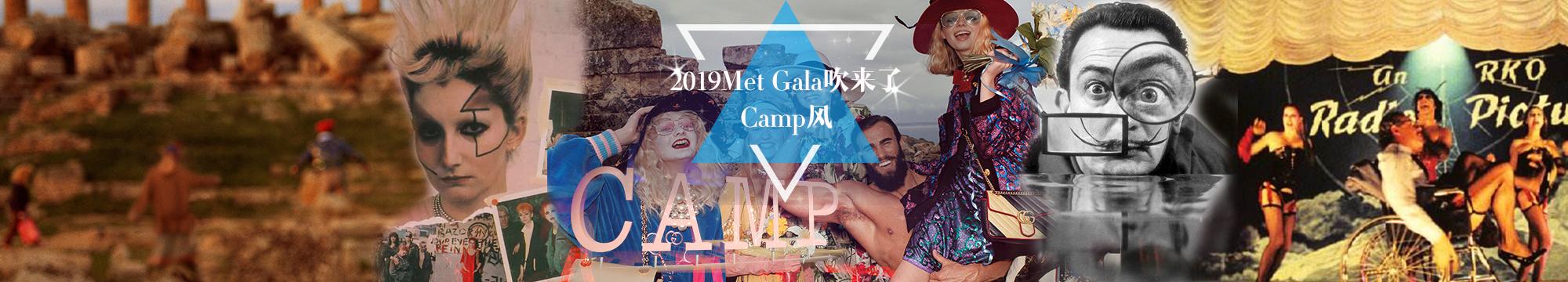 2019 Met Gala吹来的Camp风,没那么简单