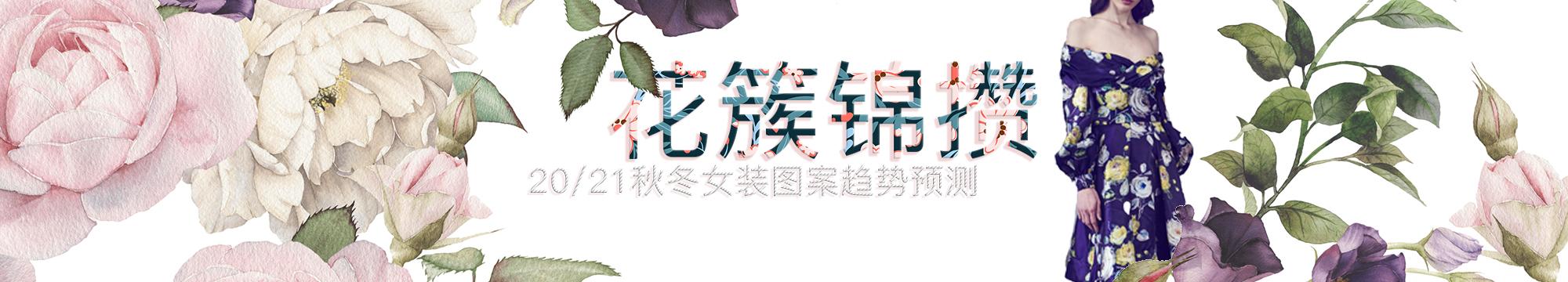 20/21秋冬女装图案趋势预测
