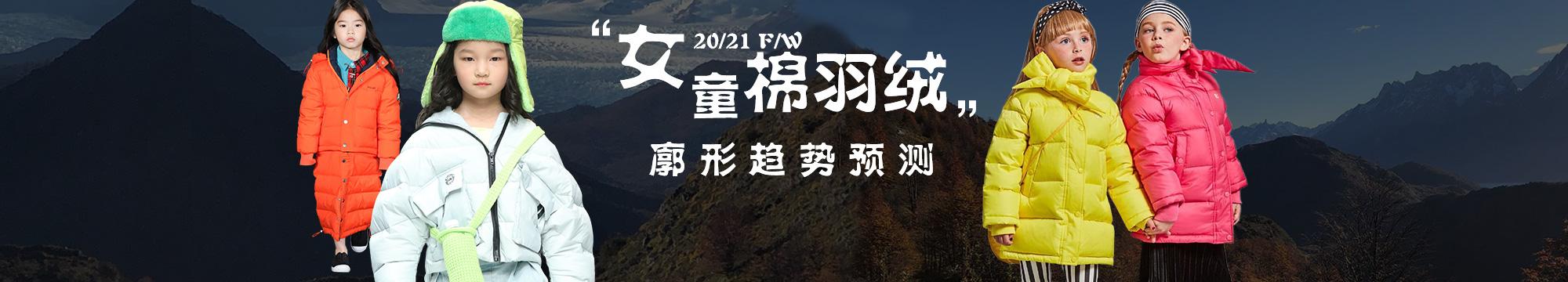 20/21秋冬女童棉羽绒廓形趋势预测
