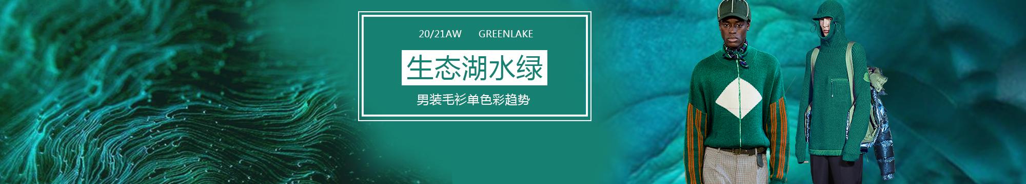 生态湖水绿--男装毛衫单色彩趋势