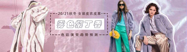 雾色紫丁香--女装皮衣皮草色彩演变