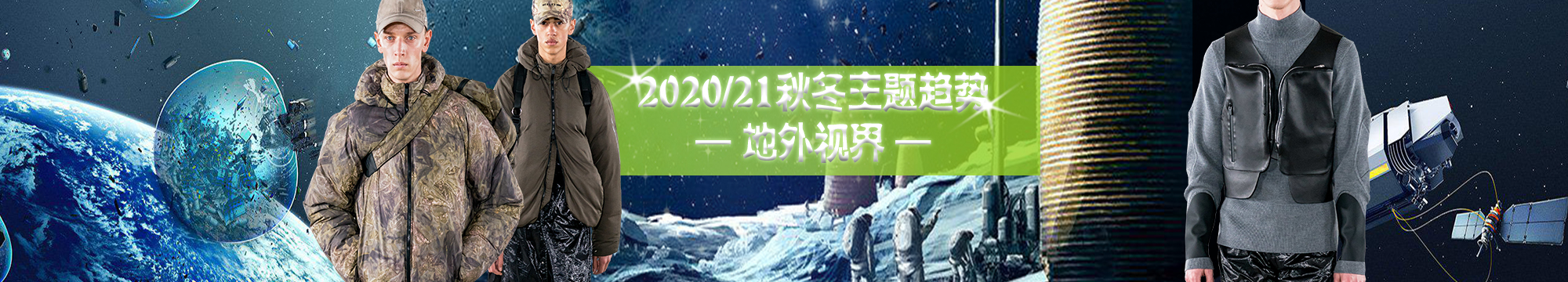 2020/21秋冬主题趋势 - 地外视界 -