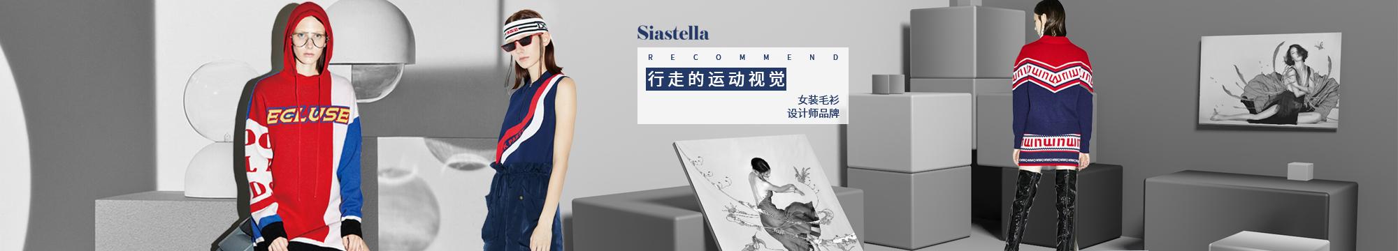 行走的運動視覺--Siastella女裝毛衫設計師品牌