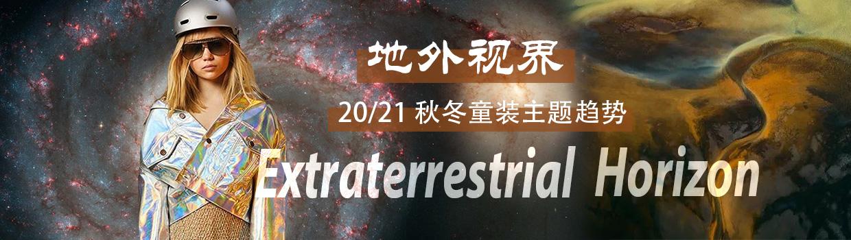 地外视界--20/21秋冬童装主题趋势