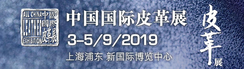 中国国际皮革展