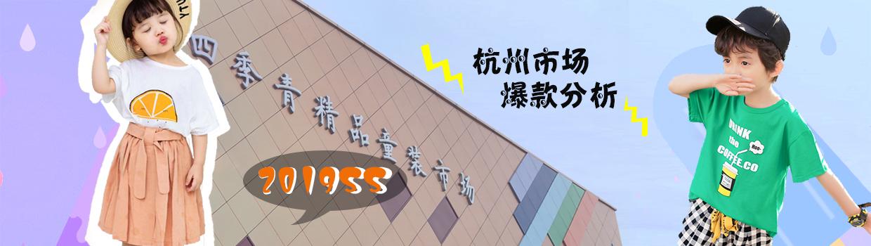 2019春夏杭州批發市場