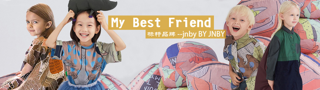 My Best Friend--jnby BY JNBY童装标杆品牌