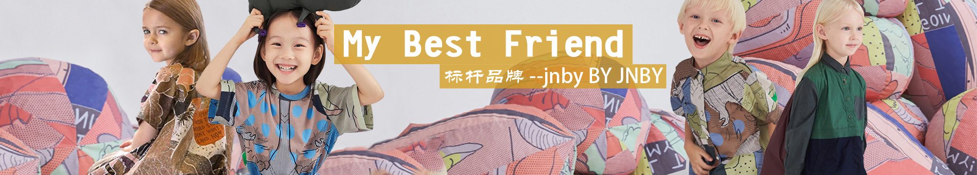 My Best Friend--jnby BY JNBY童裝標桿品牌