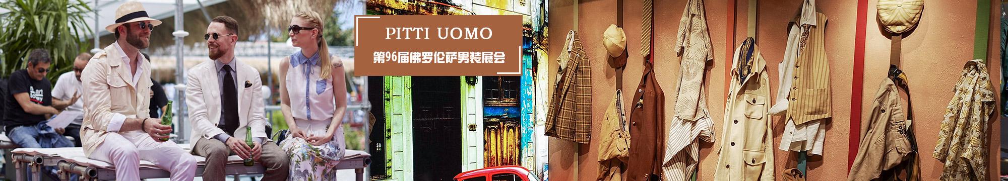 Pitti Uomo--佛罗伦萨男装展会综合分析