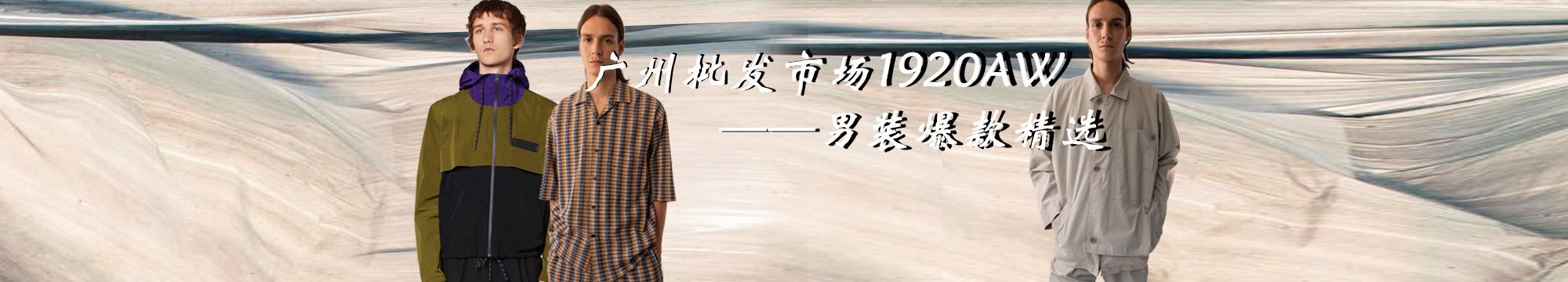 廣州批發市場19SS-男裝爆款精選