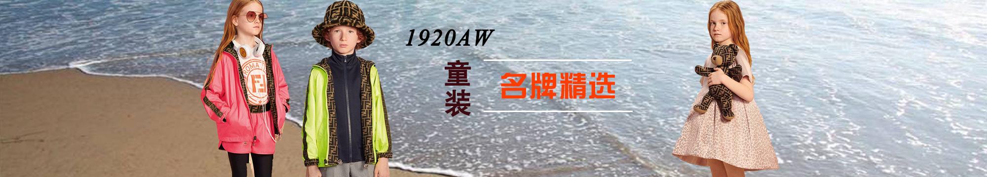 1920秋冬童裝名牌精選