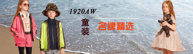 1920秋冬童装名牌精选