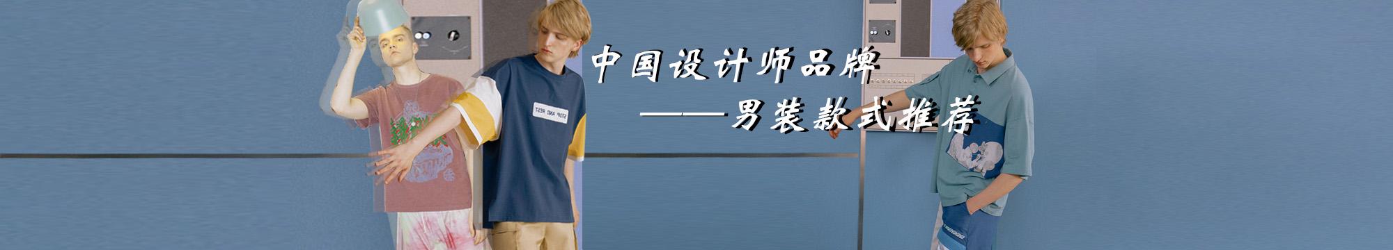 中國設計師品牌-男裝款式推薦