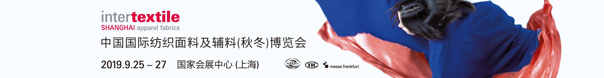 中国国际纺织面料及辅料(秋冬)展览会