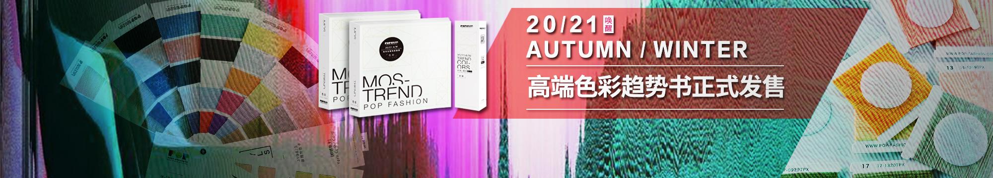 2020SS色彩书专题页