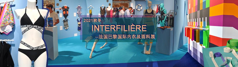 Interfilière--法國巴黎國際內衣及面料展